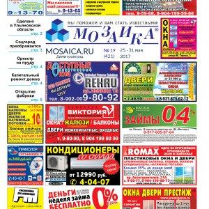 Газета мозаика ульяновск официальный сайт подать объявление вакансии разнорабочего в иркутске свежие