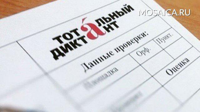 Неменее 20 000 человек написали «Тотальный диктант» в столицеРФ