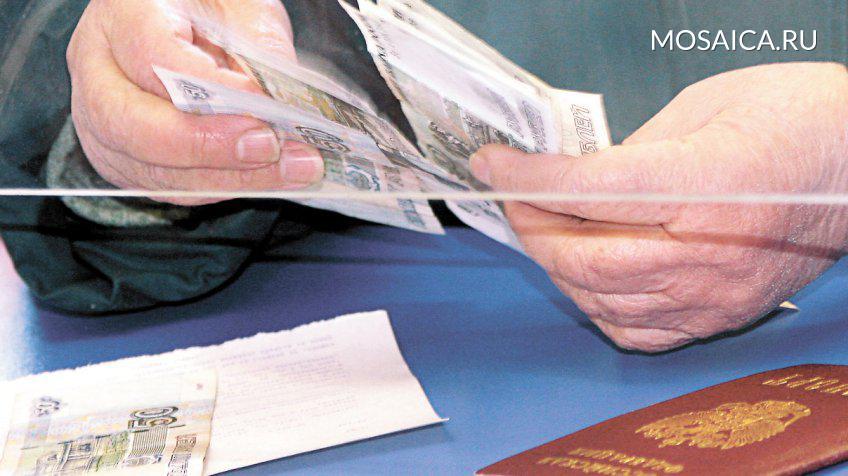 Для индексации пенсий работающим пенсионерам потребуется 200 млрд. руб.