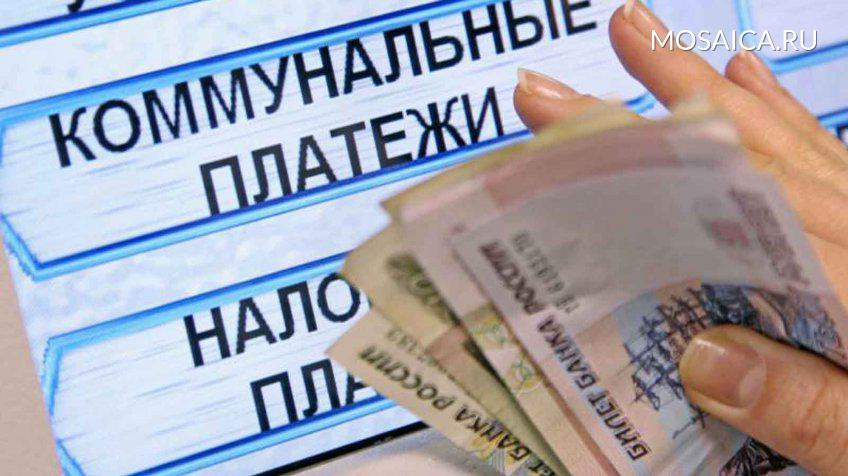 Россиянам разрешать неплатить зауслуги ЖКХ назаконных основаниях