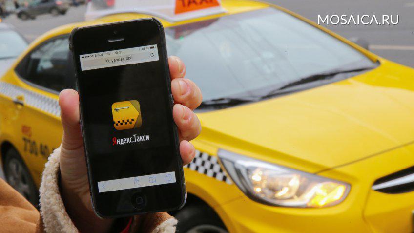 В «Яндекс. Такси» будет возможность указывать промежуточные адреса