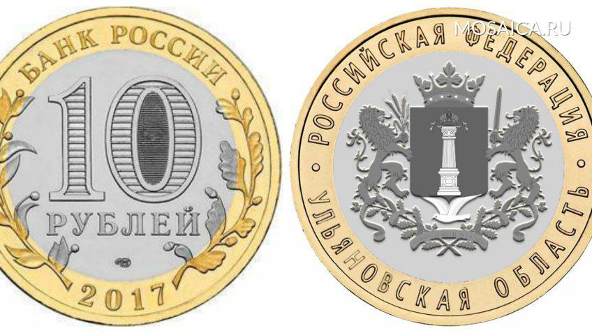 Центробанк выпустит 10-рублевую монету сизображением герба Ульяновской области
