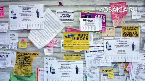 Расклейщик доска объявлений найти все объявления работа повара и домработницы