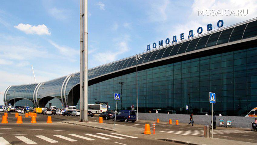 Аэропорт Домодедово запустил реализацию авиабилетов насайте