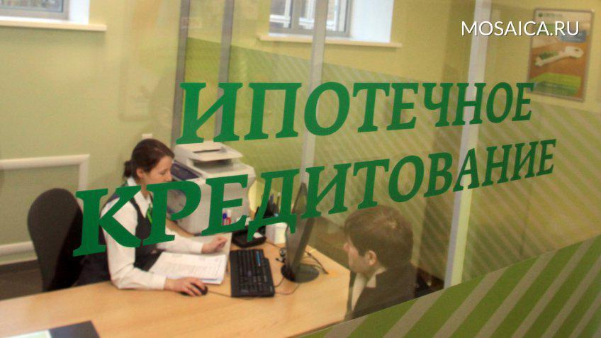 Сберегательный банк  хочет  уменьшить  процесс покупки жилья в РФ  доодного дня— Греф