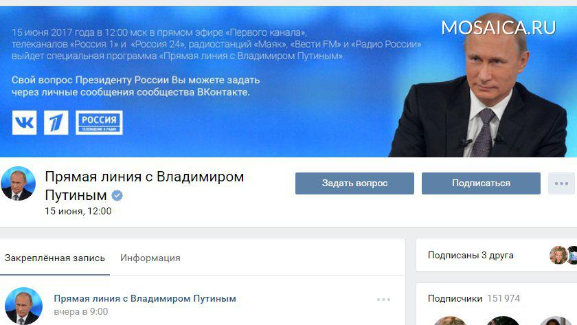 «ВКонтакте» запустила чат-бота для отправки вопросов напрямую линию сПутиным