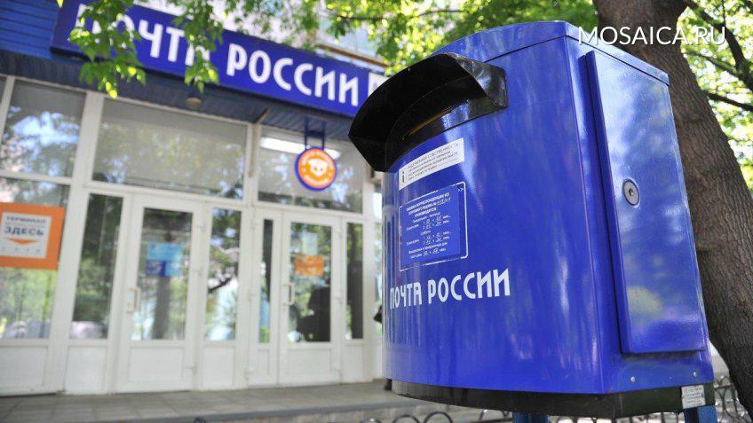 Абитуриенты смогут подать документы напоступление в университеты через «Почту России»