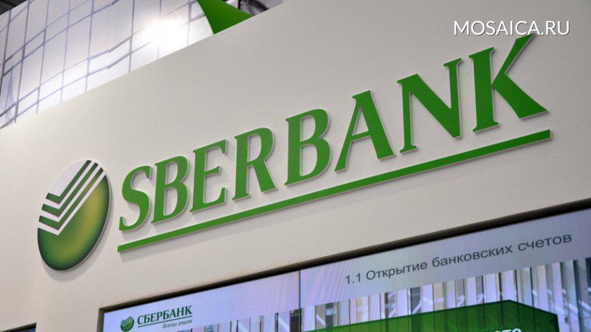Сберегательный банк выходит нарынок микрокредитования