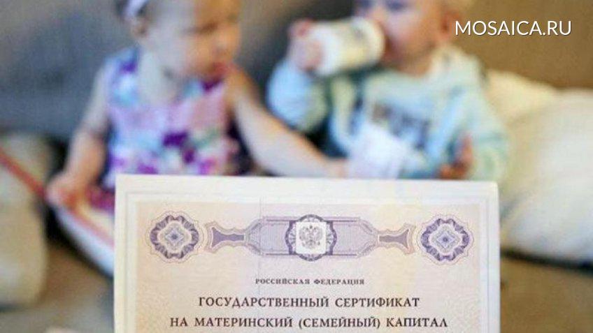 Россиянки в4 раза реже стали обращаться заматеринским капиталом