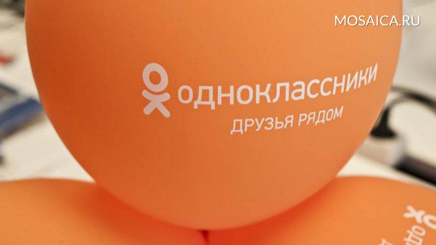 Доступ к«Госуслугам» будет возможным через «Одноклассники»
