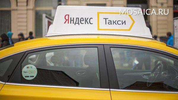 «Коммерсантъ» узнал опланах «Яндекс.Такси» страховать пассажиров