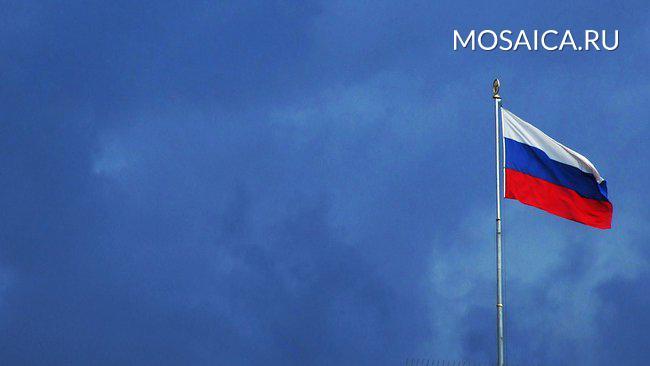 Русская делегация может непоехать вСША из-за снятый флагов