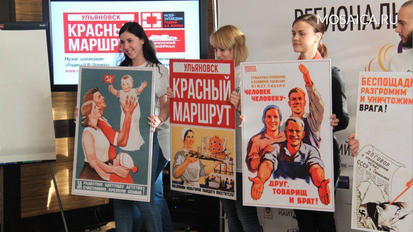 Несколько ульяновских экскурсий прошли вфинал конкурса «Маршрут года»