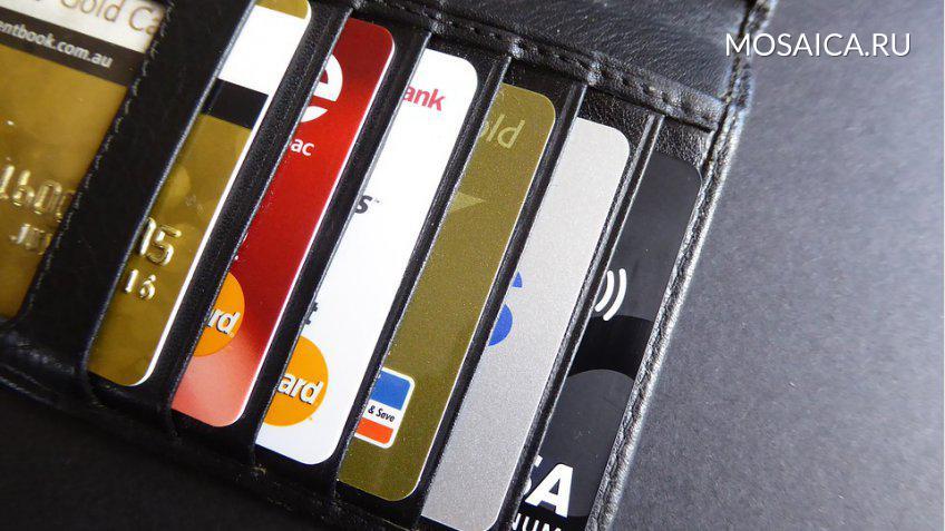 Граждане Российской Федерации стали чаще использовать лимиты покредитным картам