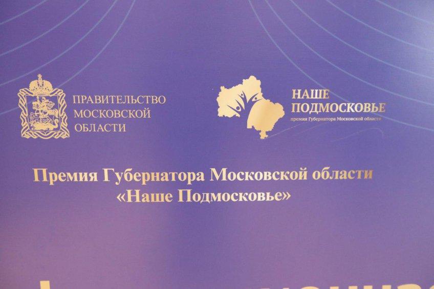 ВПодмосковье представили нового министра экономики ифинансов