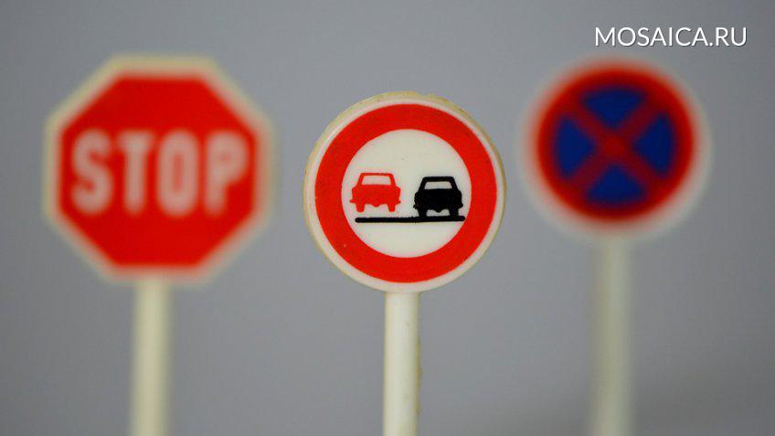 В РФ уменьшат размер уличных знаков