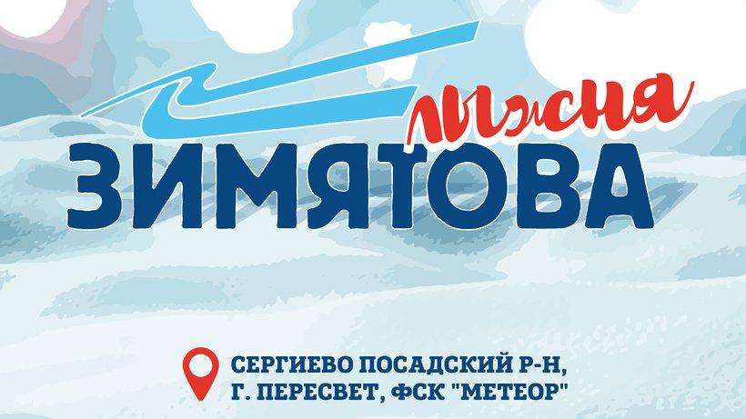 Зимятов иЛегков проведут лыжную гонку вподдержку олимпийской сборной РФ