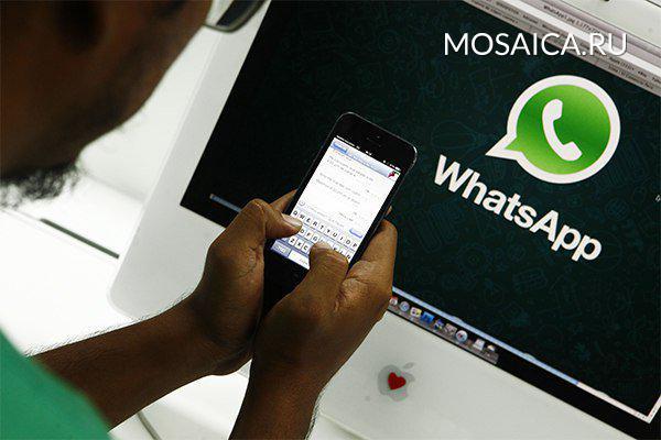 Стало известно оновом виде мошенничества через WhatsApp
