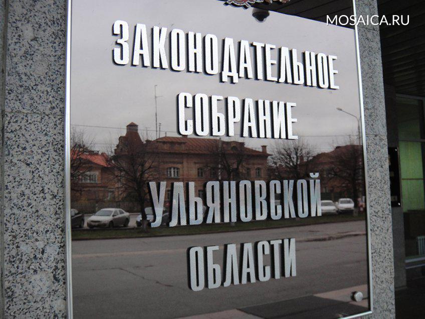 Александр Букин стал депутатом ЗСО Ульяновской области