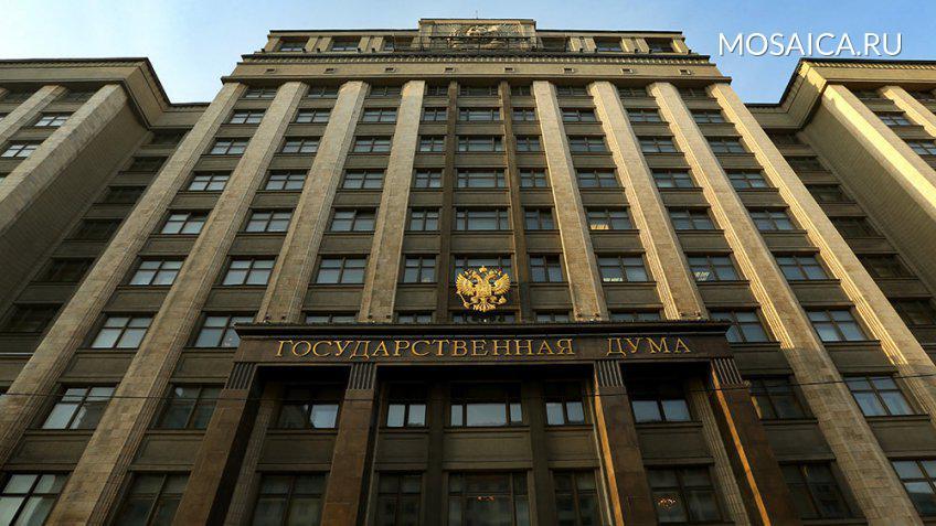 Государственная дума приняла закон обессрочной бесплатной приватизации жилья