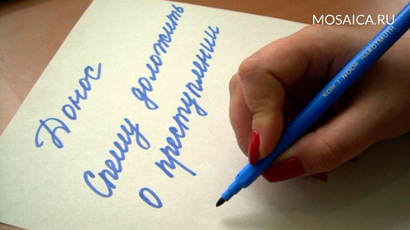 Жительница Ульяновска измести оклеветала знакомых визнасиловании