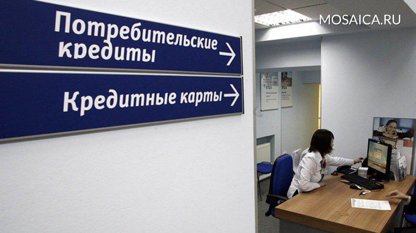 Банки начали передавать налоговикам долги покредитам граждан России