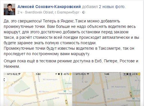 «Яндекс.Такси» даст возможность указывать промежуточные остановки перед поездкой