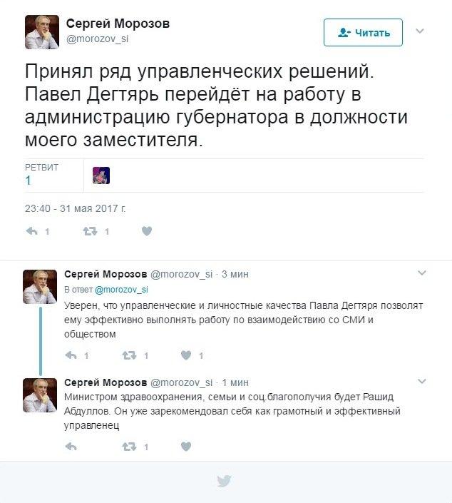 Павел Дегтярь назначен заместителем губернатора