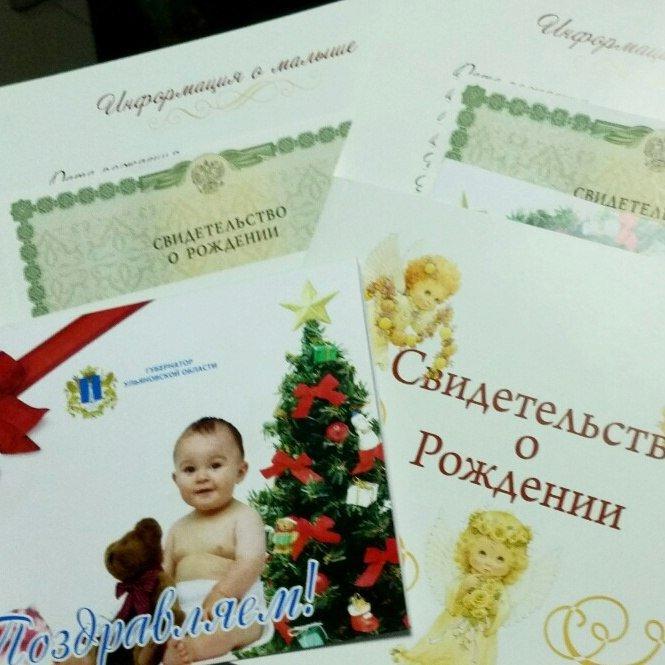 Вновогоднюю ночь вУльяновской области родились 16 детей