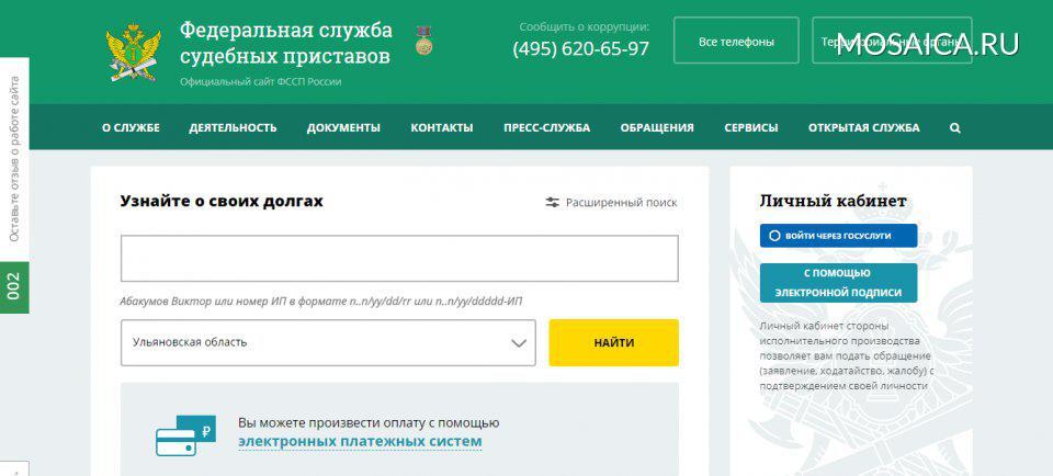 Проверить свой долг на сайте приставов