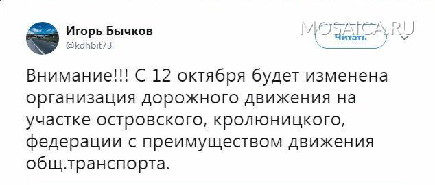 В Ленинском районе Ульяновска изменится схема движения , фото-1