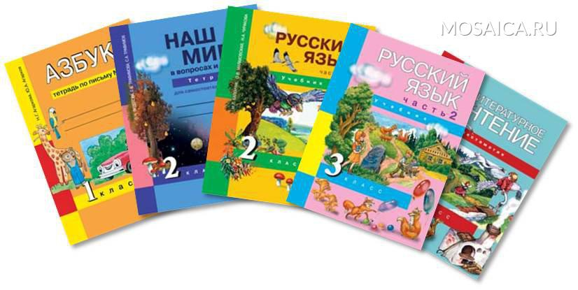 занковская программа начальной школы отзывы