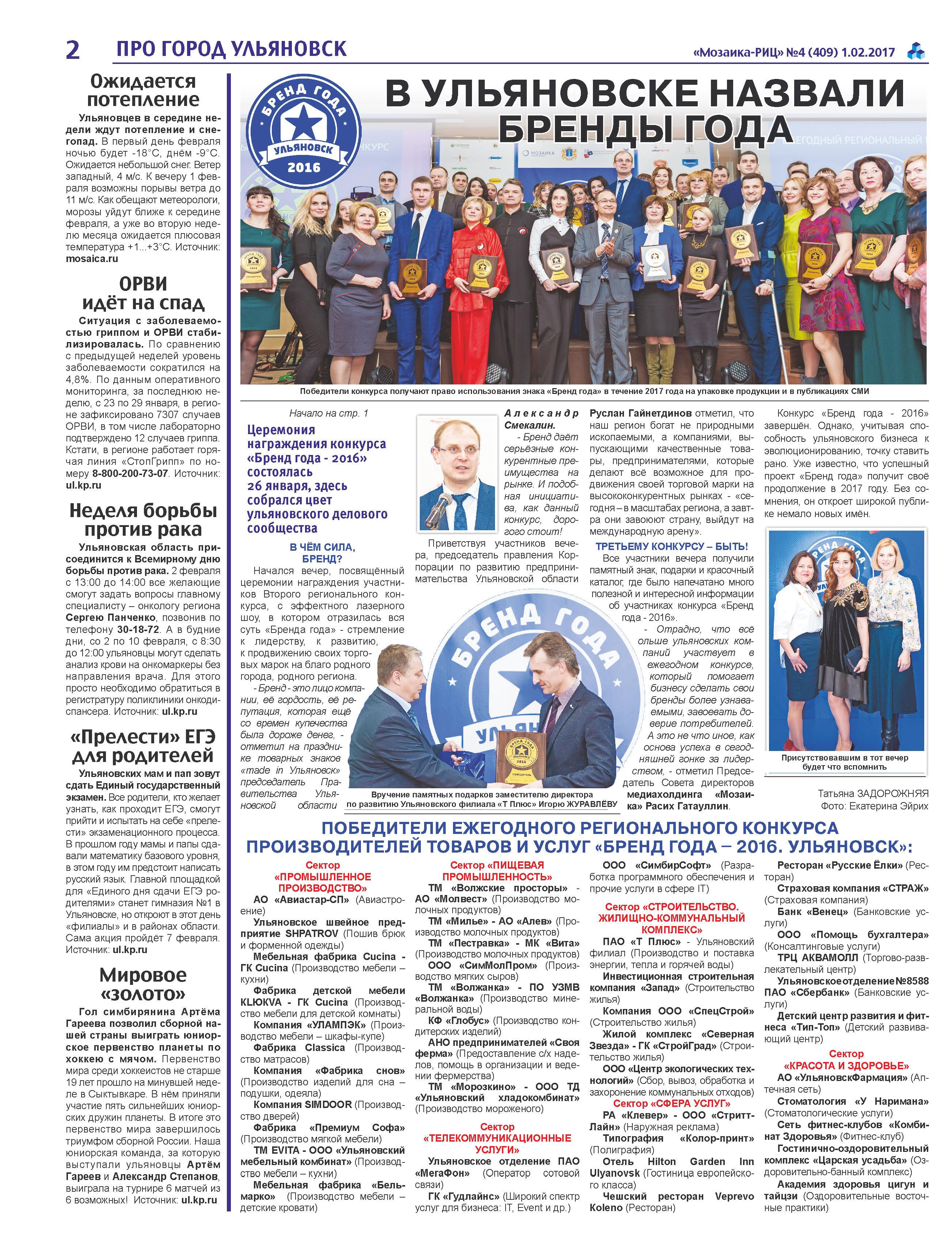 Ульяновск мозаика конкурс 2017