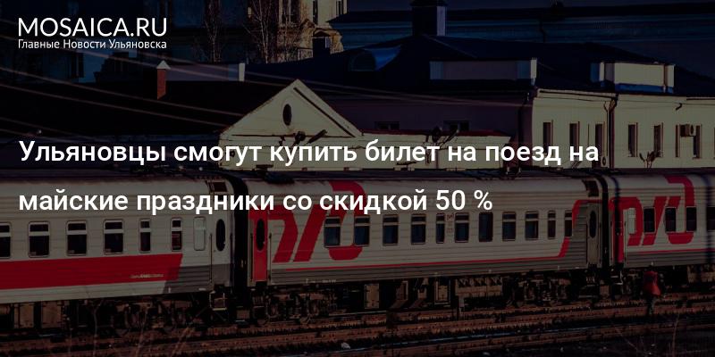 ЖД билеты на поезд онлайн  Продажа железнодорожных