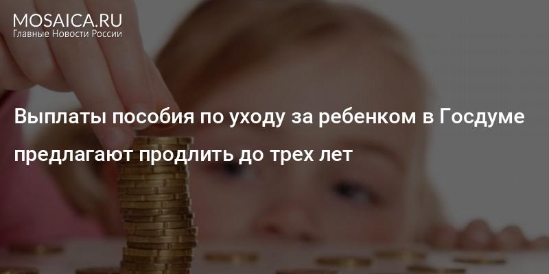 В госдуме предлагают продлить выплаты пособия по уходу за ребёнком короткая ссылка.