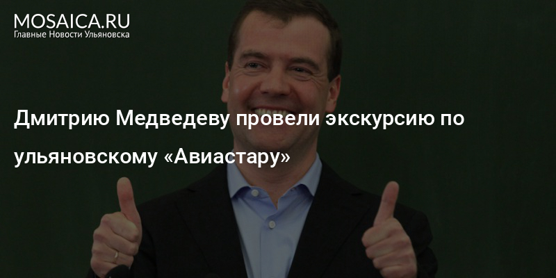 Медведев на авиастаре фото