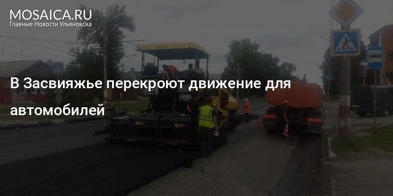 Проститутки ульяновска на дороге