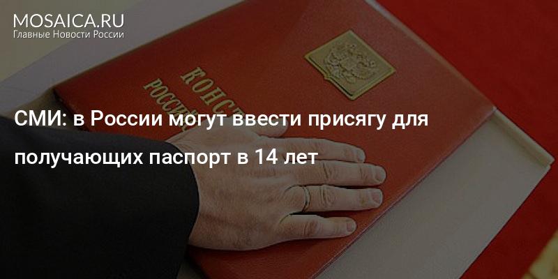 Поздравление получающему паспорт