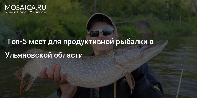 рыболовные места в ульяновске