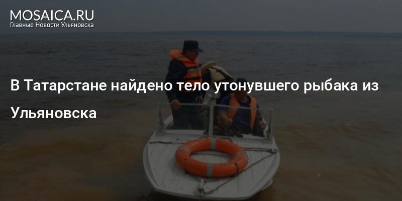 в татарстане утонул рыбак
