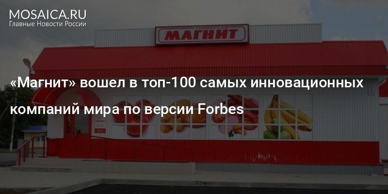 Магнит попал в топ-100 инновационных компаний мира по версии Forbes