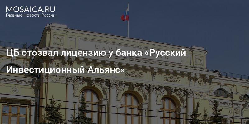 диагностика отозвали ли лицензию у банка русский стандарт является самоходным