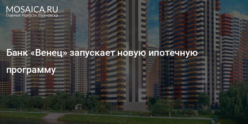 Выходит, мой банк ипотека ульяновск лесу царила