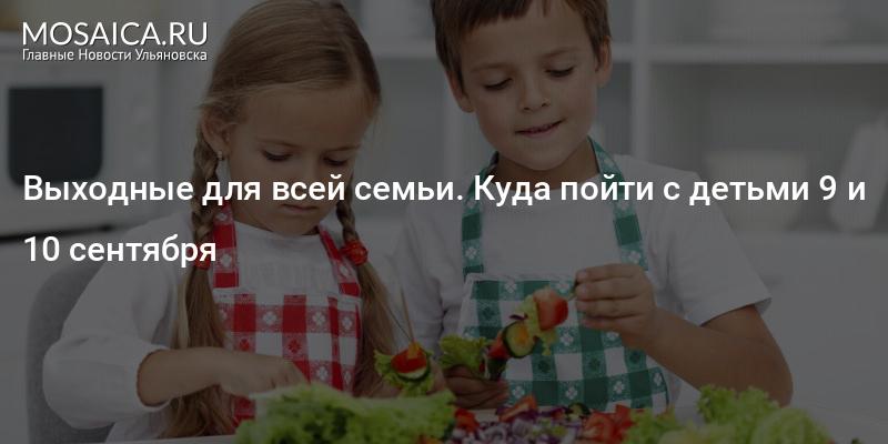 выбрать куда сходить с детьми ульяновск должно плотно