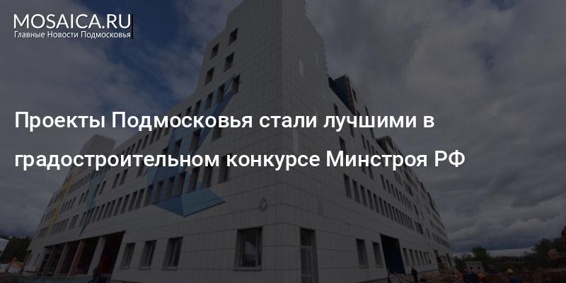 Градостроительный конкурс минстроя россии 2017