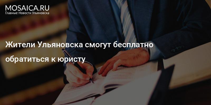 бесплатная консультация юрист ульяновск примеру
