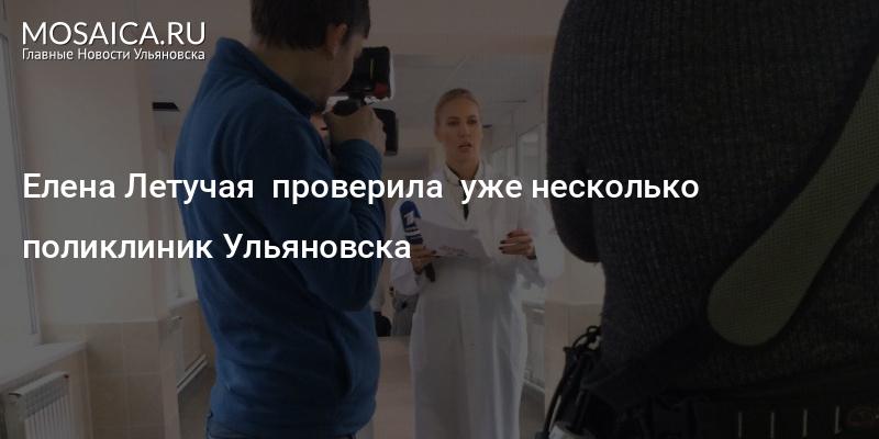 смотреть видео елена летучая в ульяновске 23 11 17 г
