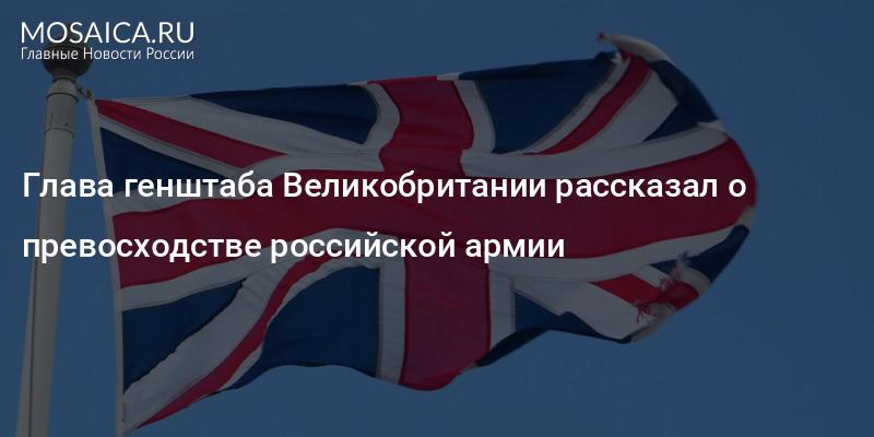 центре Москвы, все о армии в великобритании хорошие руки