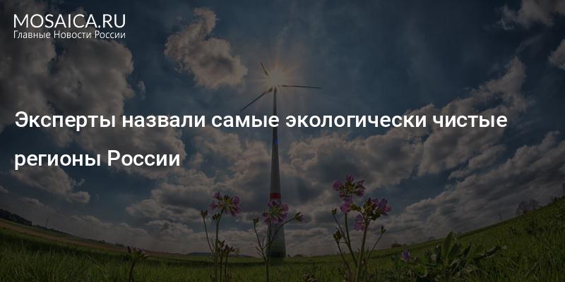 люди самые эколоически чистые регионы россии Чунский