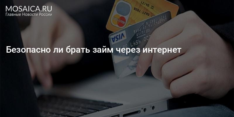 опасно ли брать микрозаймы онлайн best first credit cards for 18 year olds